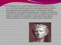18 жовтня 48 до н. е., у віці 15 років, Октавій облачився в чоловічу тогу, то...