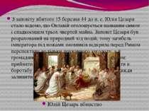 З заповіту вбитого 15 березня 44 до н. е. Юлія Цезаря стало відомо, що Октаві...