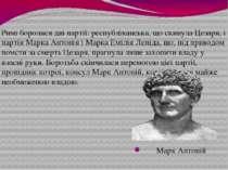 Марк Антоній Римі боролися дві партії: республіканська, що скинула Цезаря, і ...