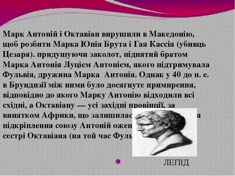 ЛЕПІД Марк Антоній і Октавіан вирушили в Македонію, щоб розбити Марка Юнія Бр...