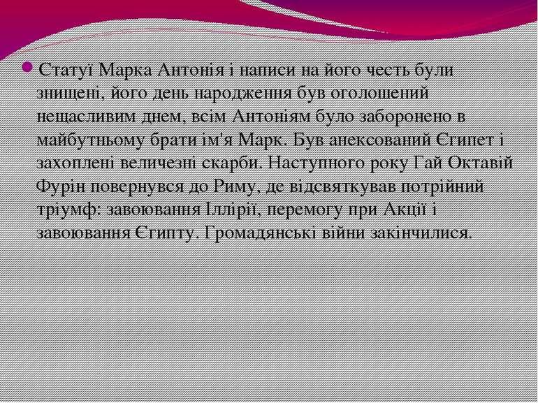 Статуї Марка Антонія і написи на його честь були знищені, його день народженн...