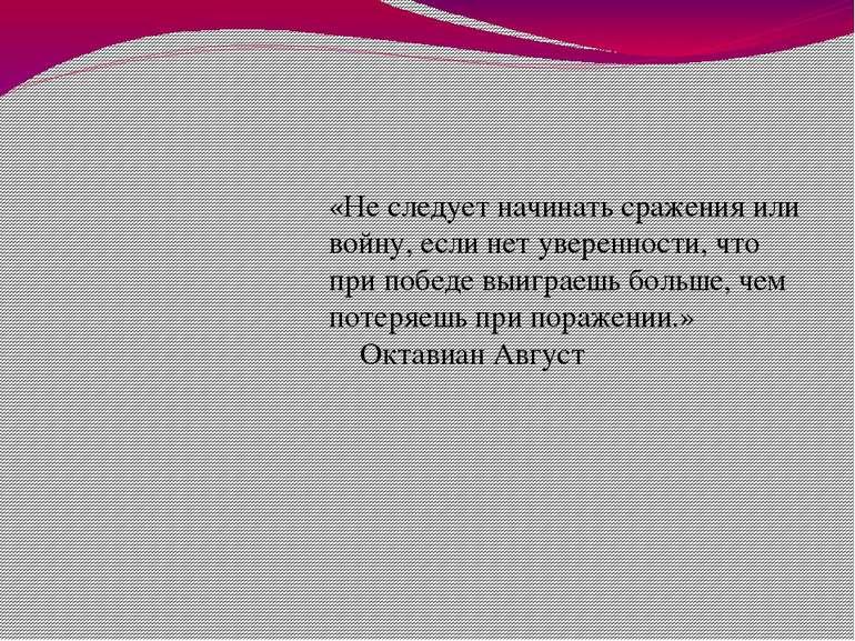 «Не следует начинать сражения или войну, если нет уверенности, что при победе...