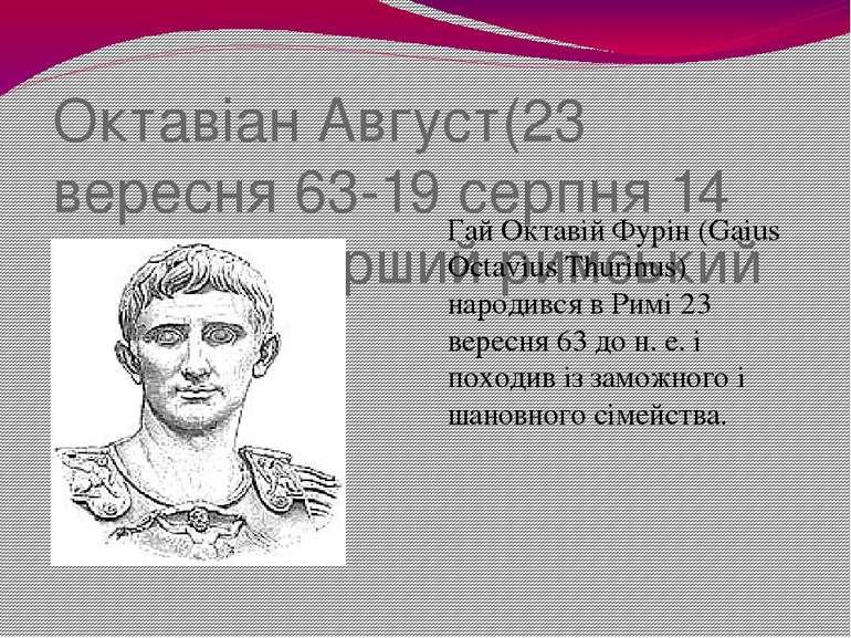 Октавіан Август(23 вересня 63-19 серпня 14 рр н.е)-перший римський імператор ...