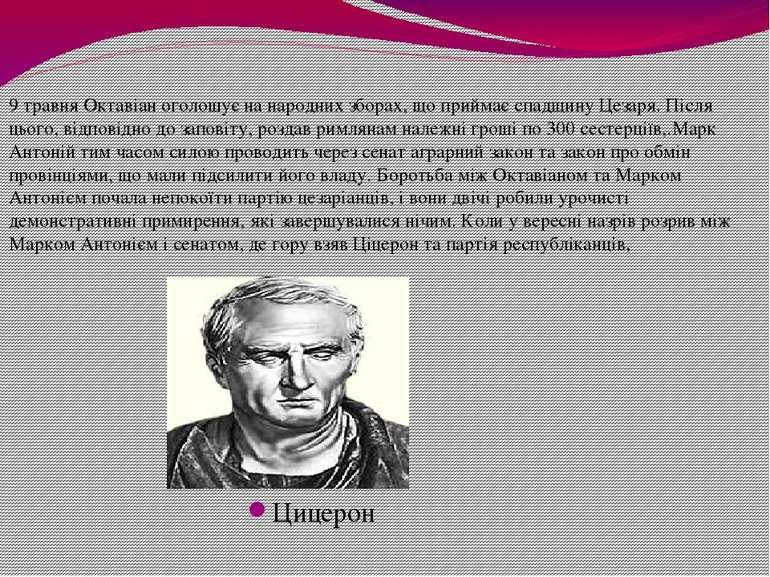 Цицерон 9 травня Октавіан оголошує на народних зборах, що приймає спадщину Це...