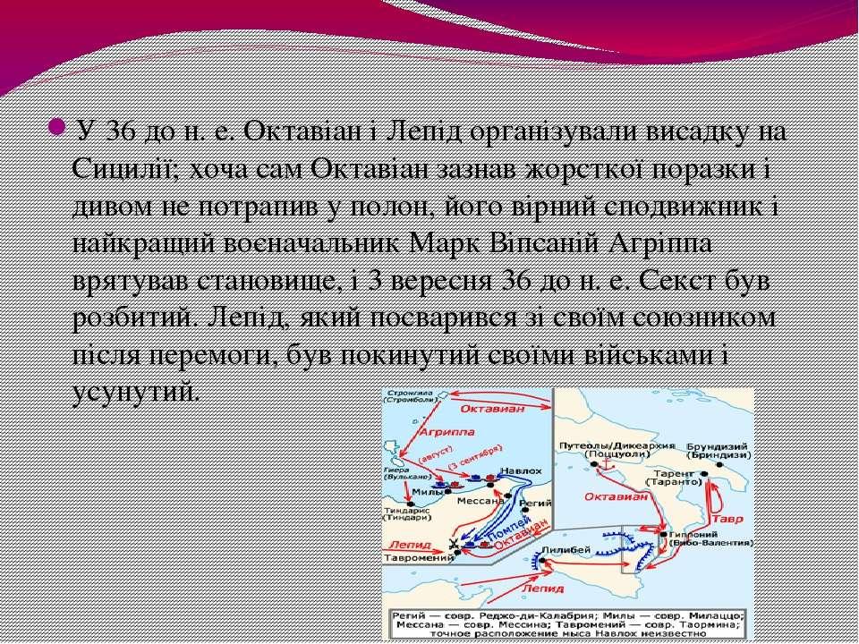 У 36 до н. е. Октавіан і Лепід організували висадку на Сицилії; хоча сам Окта...