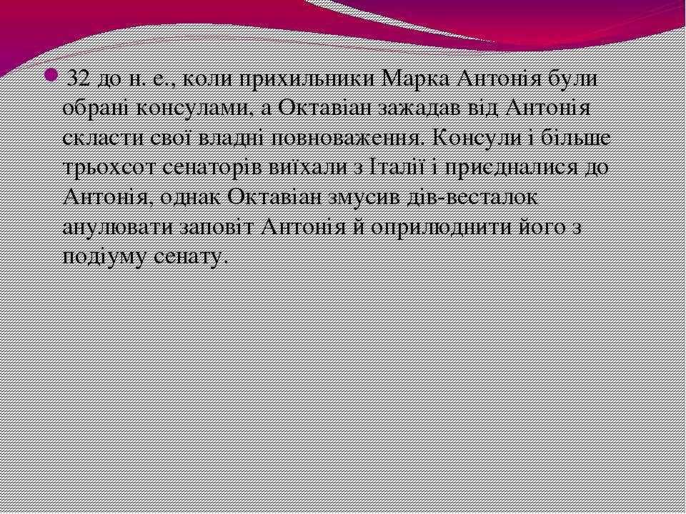 32 до н. е., коли прихильники Марка Антонія були обрані консулами, а Октавіан...