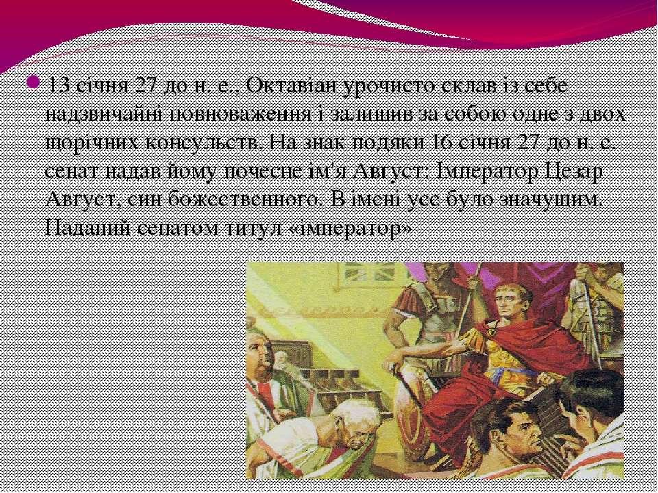 13 січня 27 до н. е., Октавіан урочисто склав із себе надзвичайні повноваженн...
