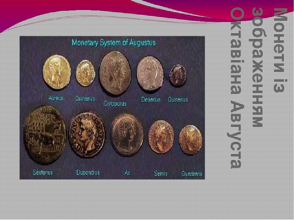 Монети із зображенням Октавіана Августа