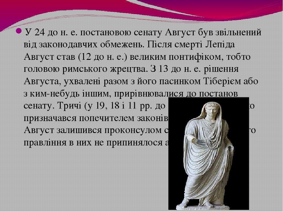 У 24 до н. е. постановою сенату Август був звільнений від законодавчих обмеже...