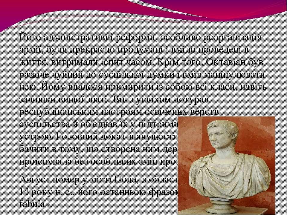 Його адміністративні реформи, особливо реорганізація армії, були прекрасно пр...