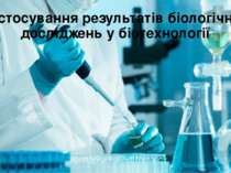 Застосування результатів біологічних досліджень у біотехнології