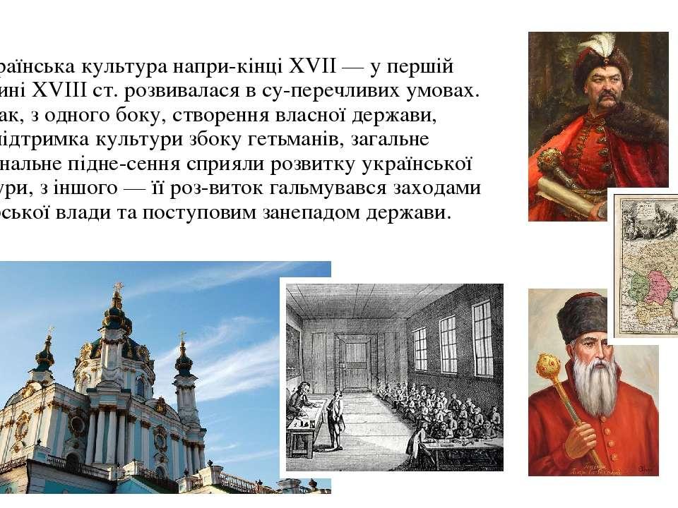 Українська культура напри кінці XVII — у першій половині XVIII ст. розвивалас...