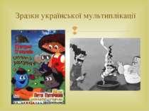 Зразки української мультиплікації