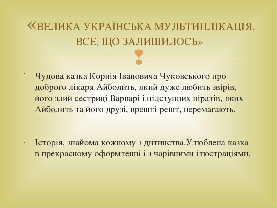 Чудова казка Корнія Івановича Чуковського про доброго лікаря Айболить, який д...