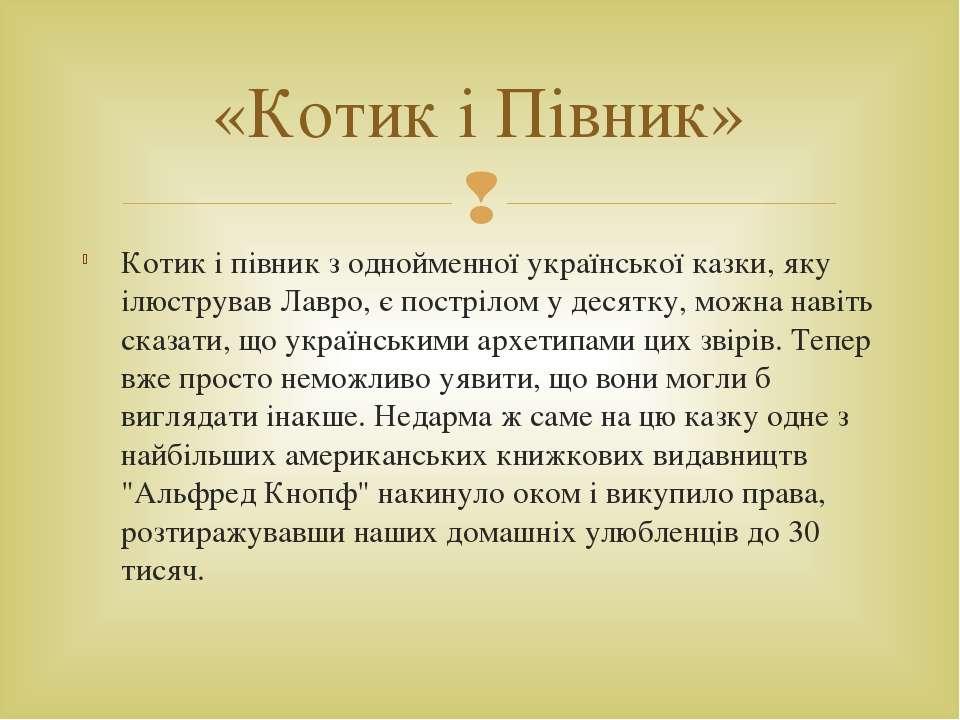 Котик і півник з однойменної української казки, яку ілюстрував Лавро, є постр...
