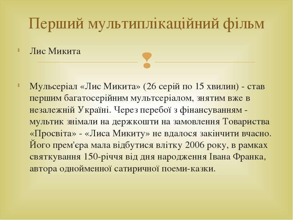 Лис Микита Мульсеріал «Лис Микита» (26 серій по 15 хвилин) - став першим бага...