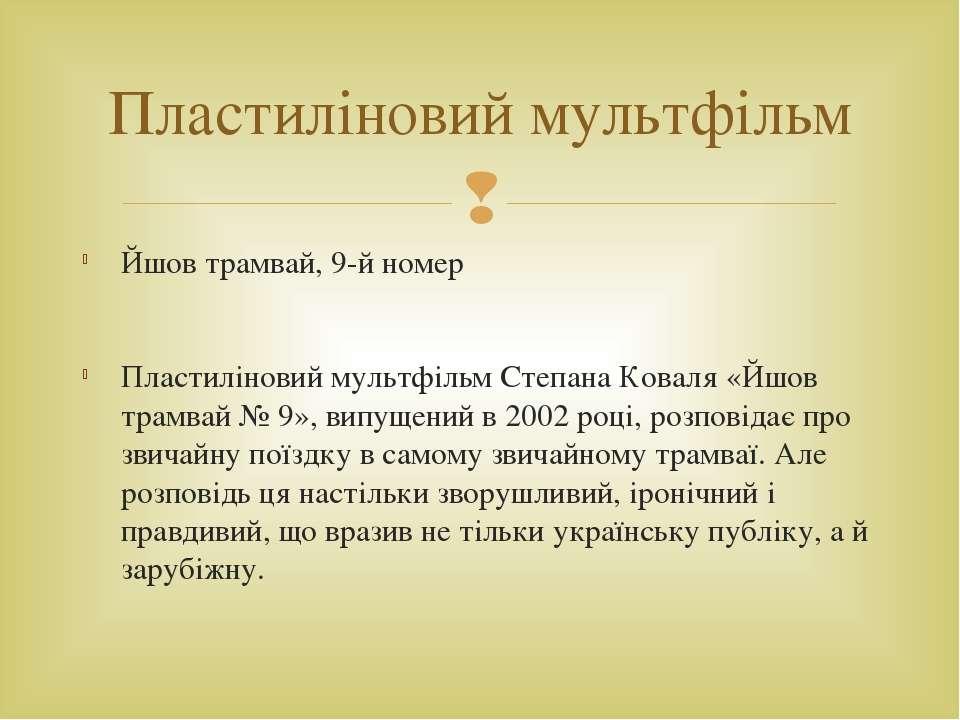 Йшов трамвай, 9-й номер Пластиліновий мультфільм Степана Коваля «Йшов трамвай...