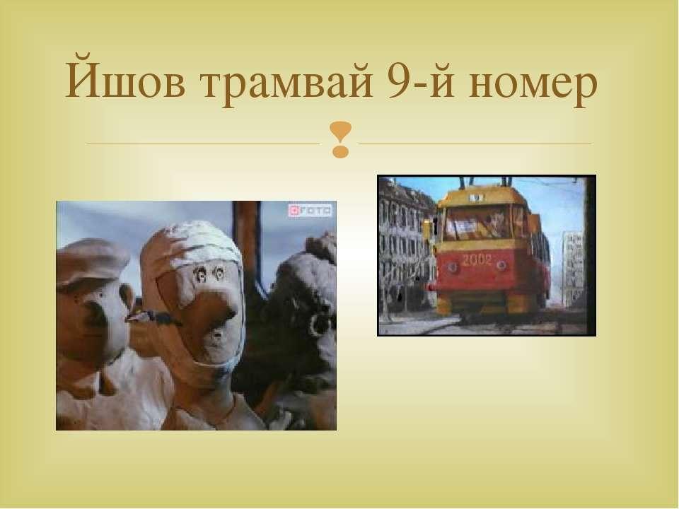 Йшов трамвай 9-й номер