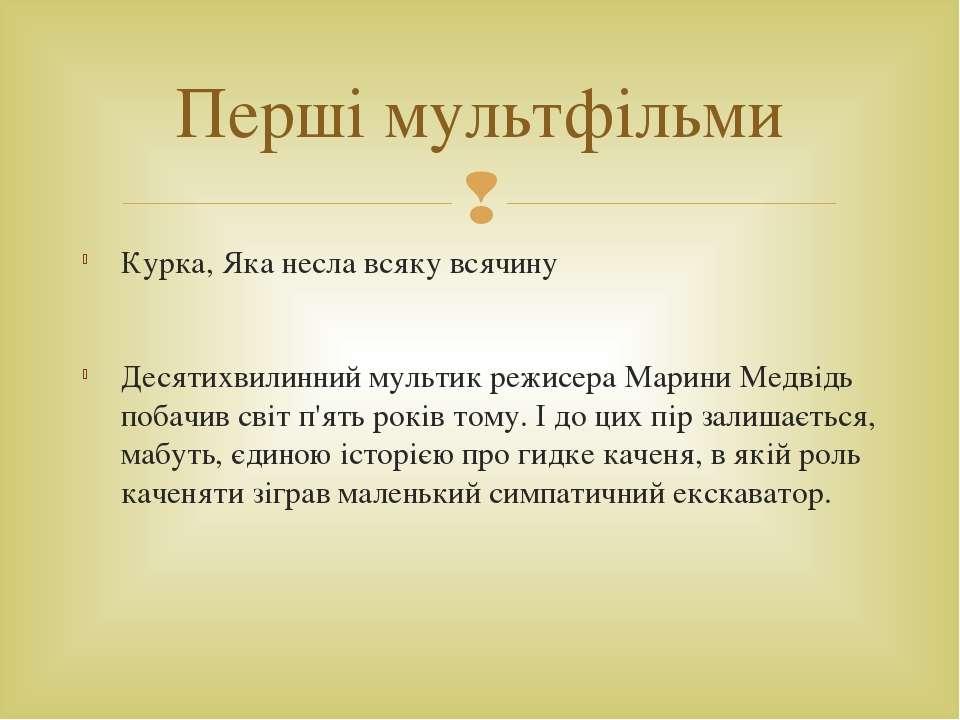 Курка, Яка несла всяку всячину Десятихвилинний мультик режисера Марини Медвід...