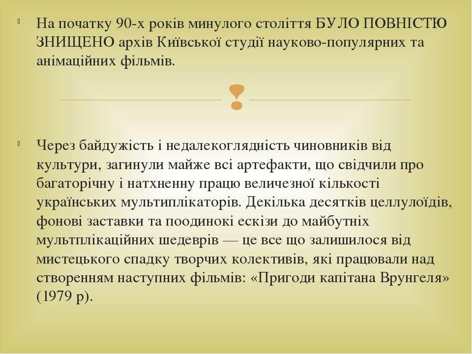 На початку 90-х років минулого століття БУЛО ПОВНІСТЮ ЗНИЩЕНО архів Київської...