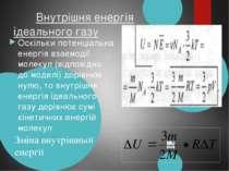 Внутрішня енергія ідеального газу Оскільки потенціальна енергія взаємодії мол...