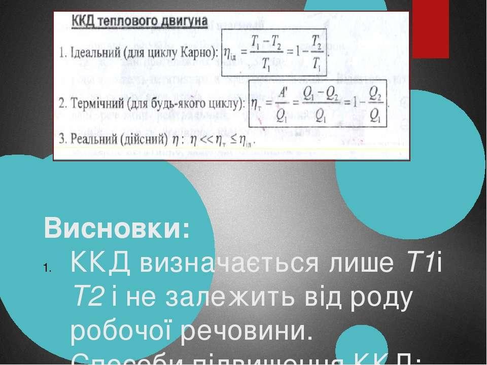 Висновки: ККД визначається лише Т1і Т2 і не залежить від роду робочої речовин...