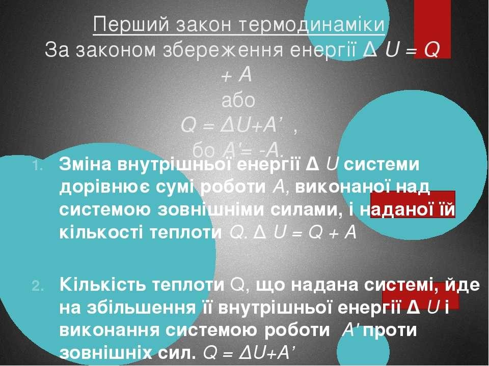 Перший закон термодинаміки За законом збереження енергії ∆ U = Q + А або Q = ...