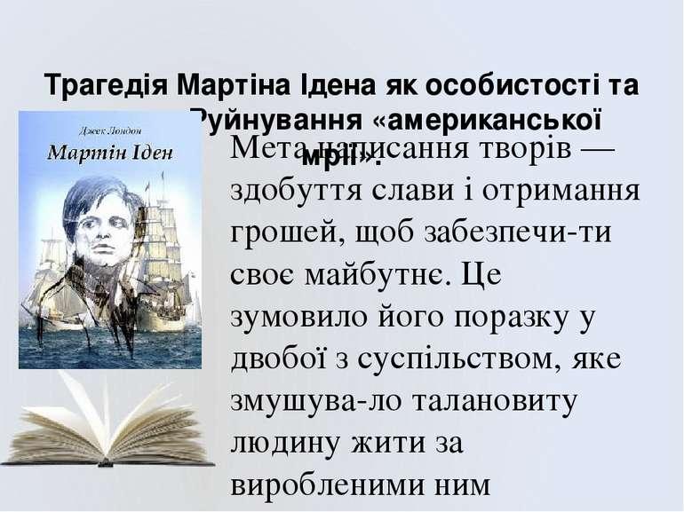Трагедія Мартіна Ідена як особистості та митця. Руйнування «американської мрі...