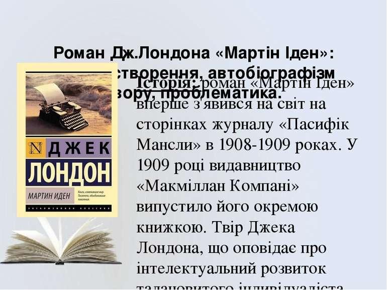 Роман Дж.Лондона «Мартін Іден»: історія створення, автобіографізм твору, проб...