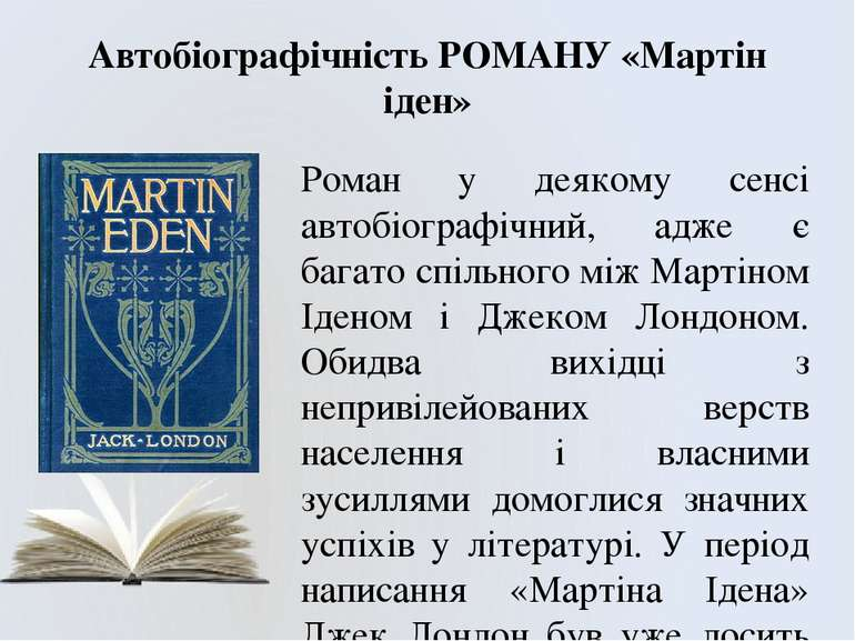 Автобіографічність РОМАНУ «Мартін іден» Роман у деякому сенсі автобіографічни...