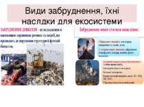 Види забруднення, їхні наслдки для екосистеми