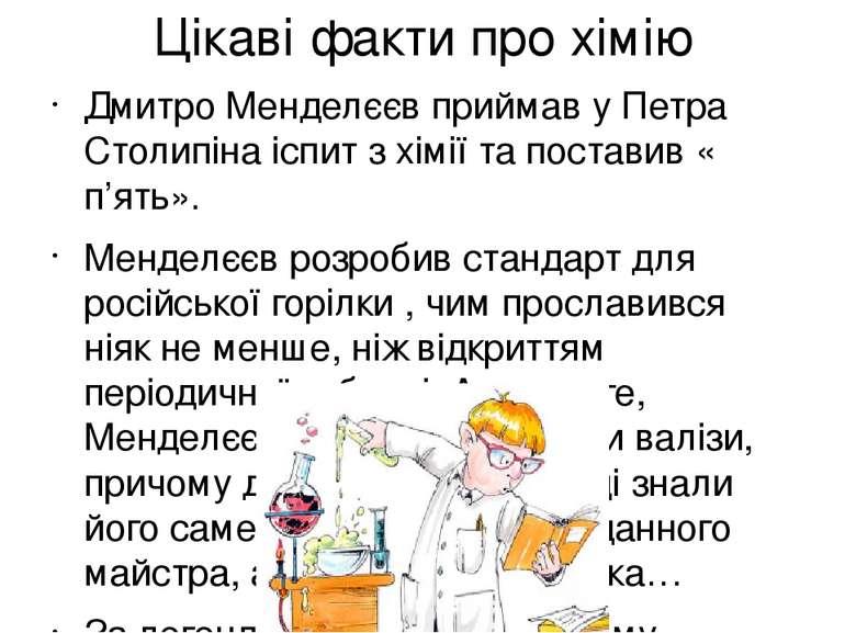 Цікаві факти про хімію Дмитро Менделєєв приймав у Петра Столипіна іспит з хім...