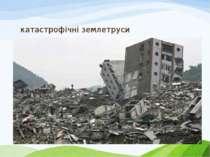катастрофічні землетруси