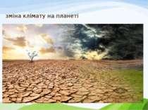 зміна клімату на планеті