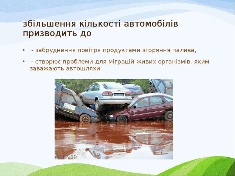 збільшення кількості автомобілів призводить до - забруднення повітря продукта...