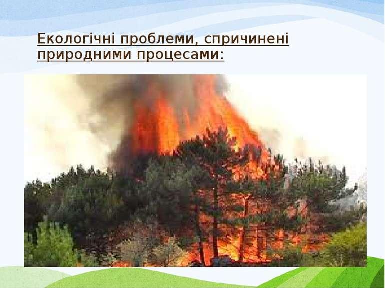 Екологічні проблеми, спричинені природними процесами: