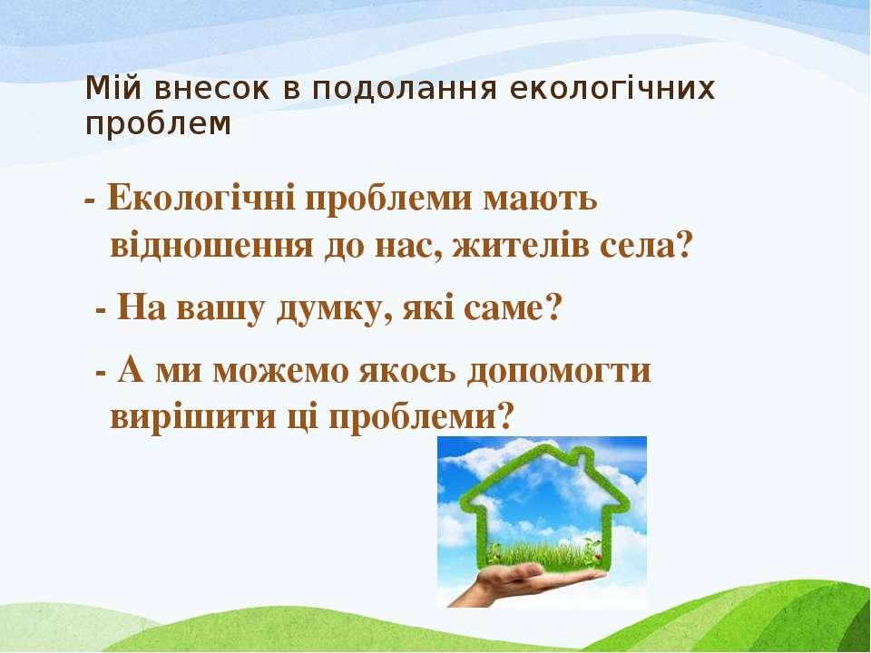 Мій внесок в подолання екологічних проблем - Екологічні проблеми мають віднош...