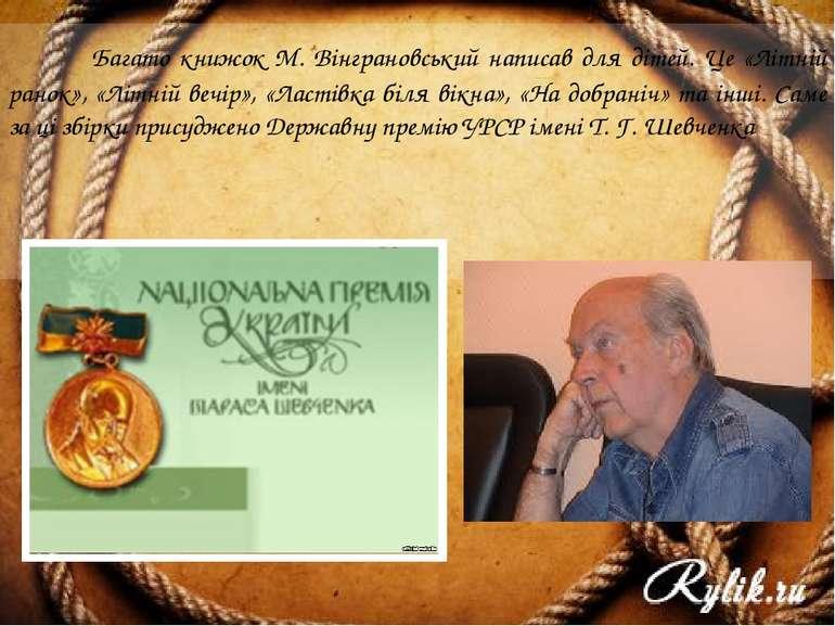Багато книжок М. Вінграновський написав для дітей. Це «Літній ранок», «Літній...