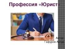 Профессия «Юрист» Автор: Гафуров Артур