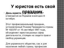 У юристов есть свой праздник. День юриста(укр. День юриста) отмечается на Ук...