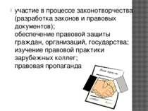 участие в процессе законотворчества (разработка законов и правовых документов...
