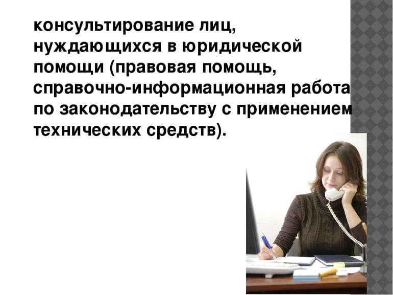 консультирование лиц, нуждающихся в юридической помощи (правовая помощь, спра...