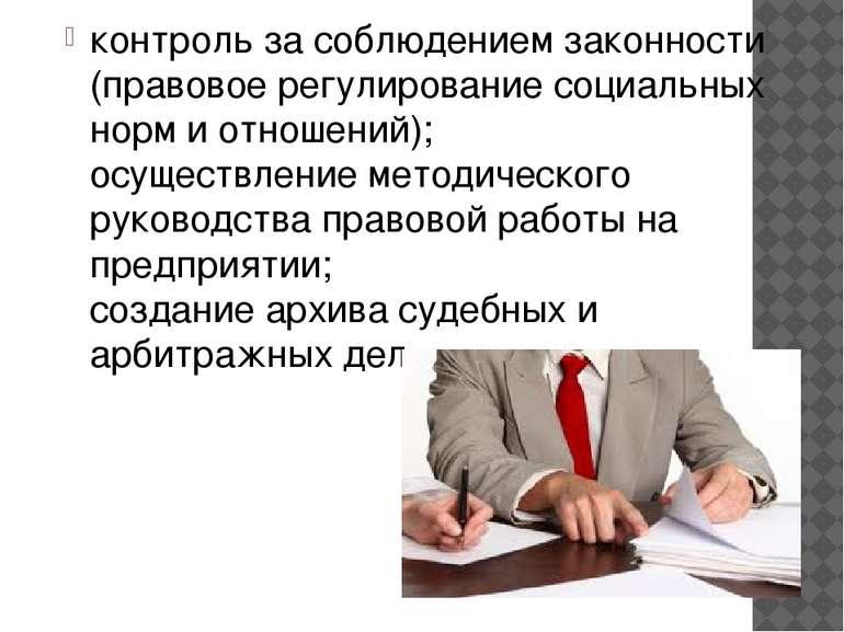 контроль за соблюдением законности (правовое регулирование социальных норм и ...