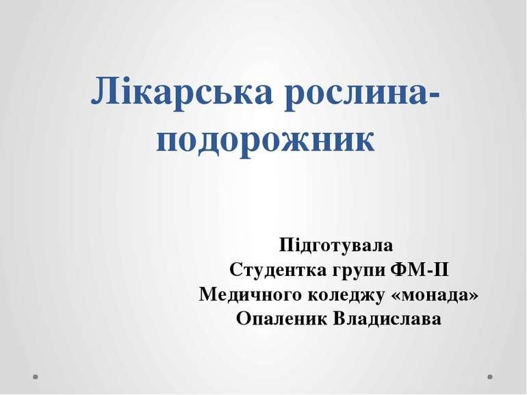 Лікарська рослина-подорожник Підготувала Студентка групи ФМ-ІІ Медичного коле...