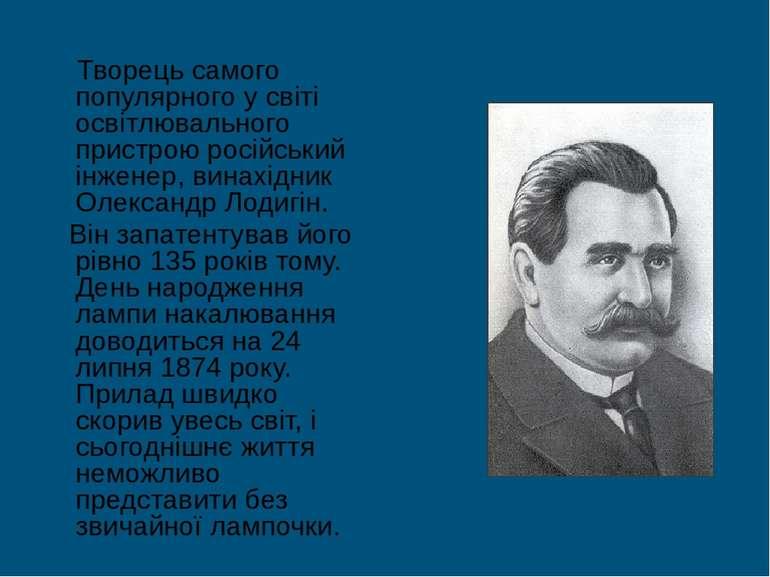 Творець самого популярного у світі освітлювального пристрою російський інжене...