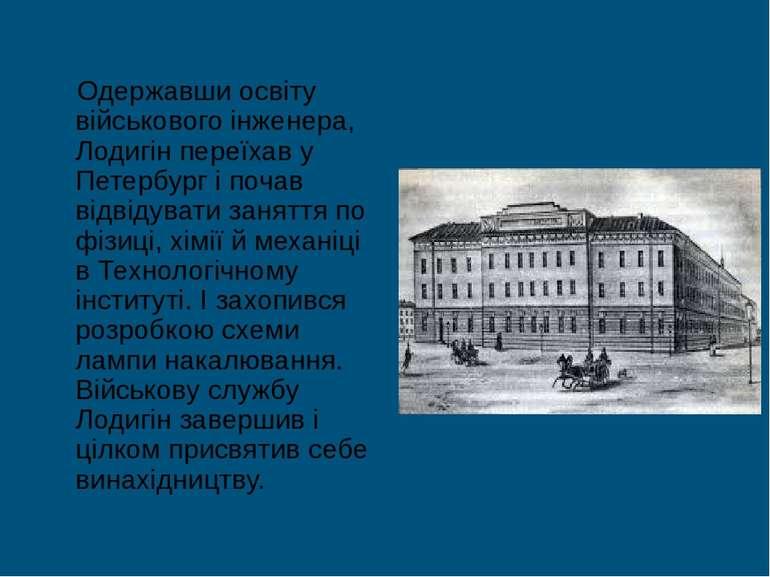 Одержавши освіту військового інженера, Лодигін переїхав у Петербург і почав в...