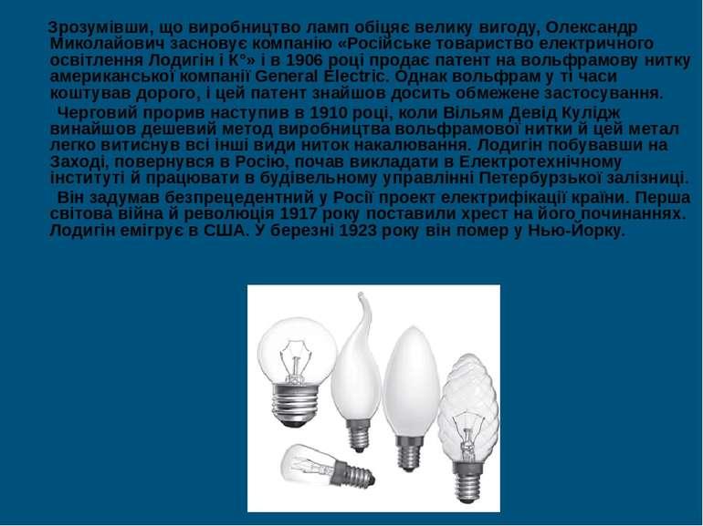 Зрозумівши, що виробництво ламп обіцяє велику вигоду, Олександр Миколайович з...