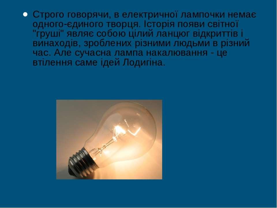 Строго говорячи, в електричної лампочки немає одного-єдиного творця. Історія ...