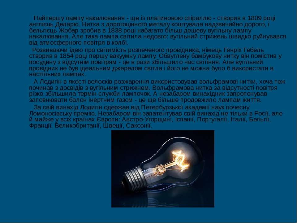 Найпершу лампу накалювання - ще із платиновою спіраллю - створив в 1809 році ...
