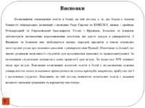 Висновки Позитивними тенденціями освіти в Італії, на мій погляд, є те, що Іта...